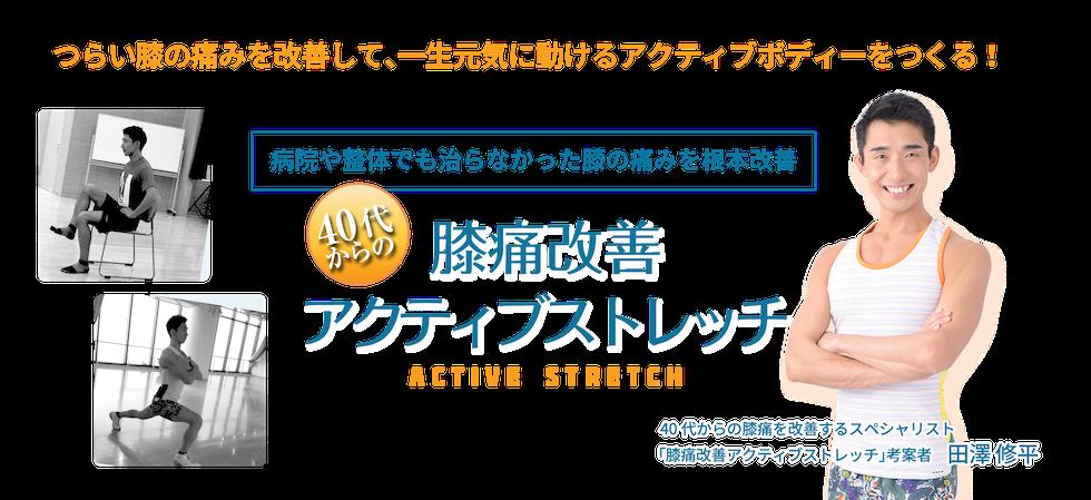 田澤修平の膝痛改善アクティブストレッチ